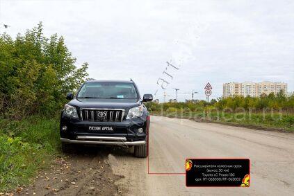 Расширители колесных арок на Toyota Land Cruiser Prado во Владивостоке