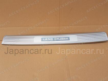 Накладки на задний бампер на Toyota Land Cruiser 100 во Владивостоке