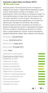 Зимние шины 235/75r15 sailun Ice blazer wst3 235/75 15 дюймов новые в Новосибирске