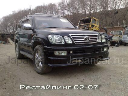 Губа на Toyota Land Cruiser Cygnus во Владивостоке