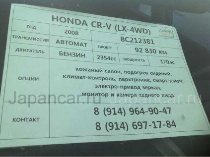 Honda CR-V 2008 года во Владивостоке