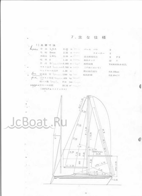 яхта парусная YAMAHA 9 AUL 1990 года