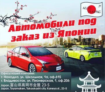 Автомобили под заказ с аукционов Японии во Владивостоке