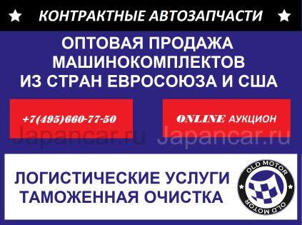 Оригинальные запчасти для автомобилей в Москве