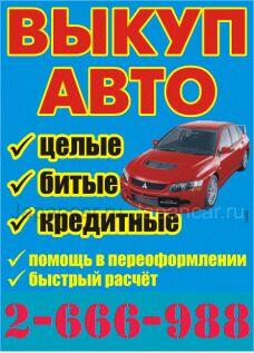 Срочный выкуп любых автомобилей! во Владивостоке
