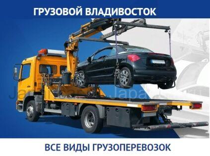 Услуги эвакуаторов круглосуточно во Владивостоке