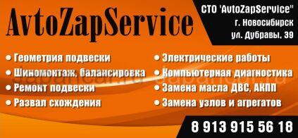 AvtoZapService в Новосибирске
