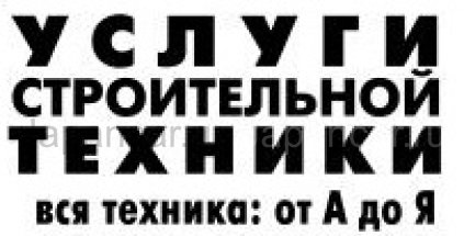 Кран 5-50 тонн.Автовышка 14-45 м.экскаватор.самосвал.бур во Владивостоке