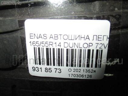 Летниe шины Dunlop Enasave ec202 165/55 14 дюймов б/у в Новосибирске