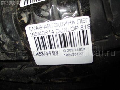 Летниe шины Dunlop Enasave ec203 165/70 14 дюймов б/у в Новосибирске