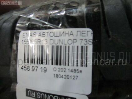 Летниe шины Dunlop Enasave ec203 155/65 13 дюймов б/у в Новосибирске