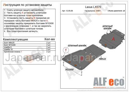 Защита картера на Lexus LX570 во Владивостоке
