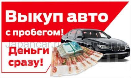 Куплю ДОРОГО Любой АВТО во Владивостоке